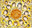 ベスト!モーニング娘。20th Anniversary【初回生産限定盤B】/モーニング娘。