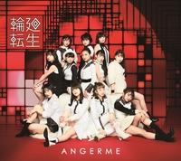 ハイレゾ/輪廻転生~ANGERME Past, Present & Future~/アンジュルム