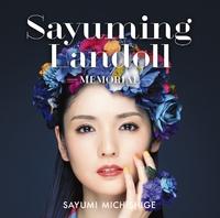 SAYUMINGLANDOLL~メモリアル~/道重さゆみ