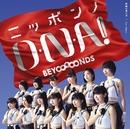 眼鏡の男の子/ニッポンノD・N・A!/Go Waist(配信盤B)/BEYOOOOONDS