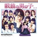 眼鏡の男の子/ニッポンノD・N・A!/Go Waist(配信盤A)/BEYOOOOONDS