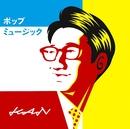 ポップミュージック/KAN