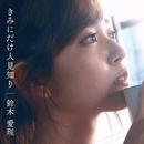 きみにだけ人見知り(Home Demo ver.)/鈴木愛理