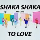 SHAKA SHAKA TO LOVE/アンジュルム