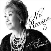 No Reason 3 ~洋樂想ひ~