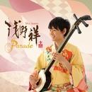 Parade / パレード/浅野 祥(津軽三味線)