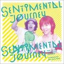 センチメンタル・ジャーニー 激ファンMIX/松本伊代 feat. やついいちろう