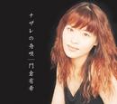 ナザレの舟唄/門倉 有希
