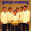 <NEW BEST ONE>和田 弘 と マヒナスターズ/和田 弘 と マヒナスターズ