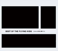 BEST OF THE FLYING KIDS ~これからの君と僕のうた~/FLYING KIDS