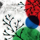 サンゲンショク/viridian