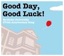 龍谷大学創立370周年記念応援ソング Good Day, Good Luck!/つじあやの