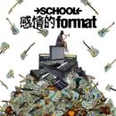 感情的format/→SCHOOL←
