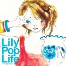 リリーポップライフ~complete songs~/堀下 さゆり