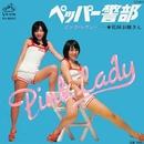 ペッパー警部/ピンク・レディー/PINK LADY