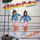 カメレオン・アーミー/ピンク・レディー/PINK LADY