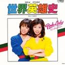 世界英雄史/ピンク・レディー/PINK LADY