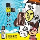眠眠打破CMソング「眠眠サンバ」/眠眠打破マン