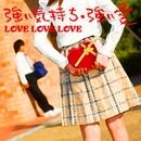 強い気持ち・強い愛/LOVE LOVE LOVE