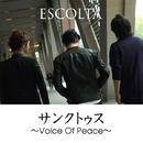 SANCTUS~Voice Of Peace~ feat.KOKIA/ESCOLTA