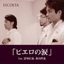 ピエロの涙/ESCOLTA
