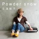 Powder snow/立道 聡子