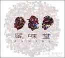 愛してる(from LIVE BURN ! ! ~Hot Love Song~)/風味堂