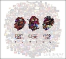 エクスタシー(from LIVE BURN ! ! ~Hot Love Song~)/風味堂