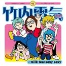 milk tea / sexy sexy/竹内電気