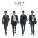 愛の流星群/ESCOLTA