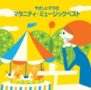 <COLEZO!>やさしいママのマタニティ・ミュージック/V.A.
