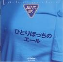JAZZで聴く・・・ひとりぼっちのエール/ティム・ハーデン・トリオ