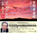 日野原重明 音楽プロデュース「さわやかに生きる音楽」シリーズ ふるさと編~心のやすらぎ/神山 純一 J PROJECT