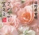 「さわやかに生きる音楽」日野原重明音楽作品集/監修:日野原 重明