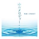 <音のアロマテラピー>水のメロディー/神山 純一 J PROJECT