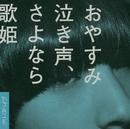 おやすみ泣き声、さよなら歌姫/クリープハイプ