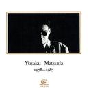 YUSAKU  MATSUDA(1978 ~1987)/松田 優作