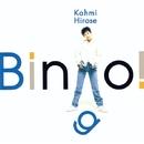 Bingo!/広瀬 香美