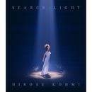 Search-Light/広瀬 香美