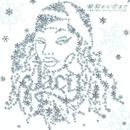 最初から今まで~冬のソナタ~/Jacy