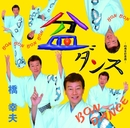 盆ダンス/橋 幸夫