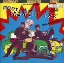 meet the 東京ビートルズ/東京ビートルズ