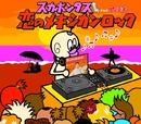 恋のメキシカン・ロック/スカポンタス feat.橋 幸夫