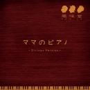 ママのピアノ~Strings Version~/風味堂