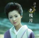 洋子の…名残月/長山 洋子