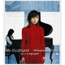 『.hack//Roots』オープニングテーマ「Silly-Go-Round」/FictionJunction YUUKA