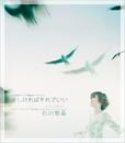 『Simoun』オープニングテーマ「美しければそれでいい」/石川智晶