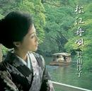 松江舟唄/長山 洋子