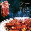 肉汁物語/琢磨とサツミ