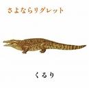 さよならリグレット~京都音楽博覧会2008記念盤~/くるり